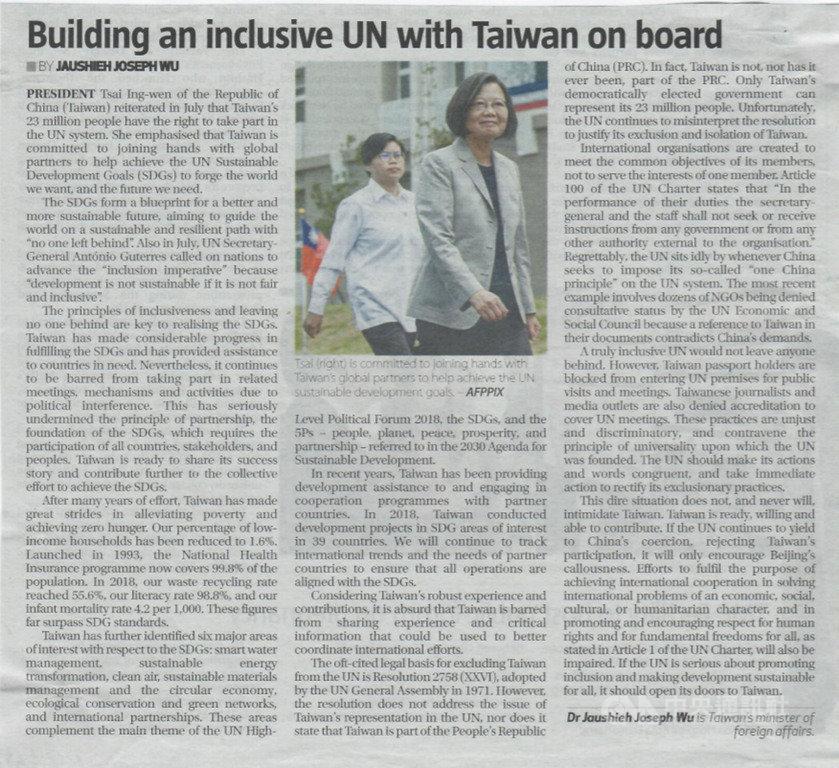 馬來西亞發行量最大的英文報章「太陽報」今天刊登外交部長吳釗燮投書,指台灣許多方面都符合聯合國永續發展目標,呼籲聯合國盡快納入台灣。中央社記者郭朝河吉隆坡攝  108年9月12日