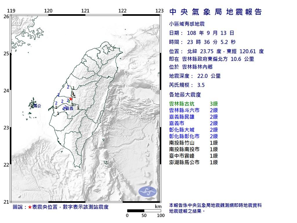 雲林縣林內鄉13日23時36分發生芮氏規模3.5地震。(圖取自中央氣象局網頁cwb.gov.tw)