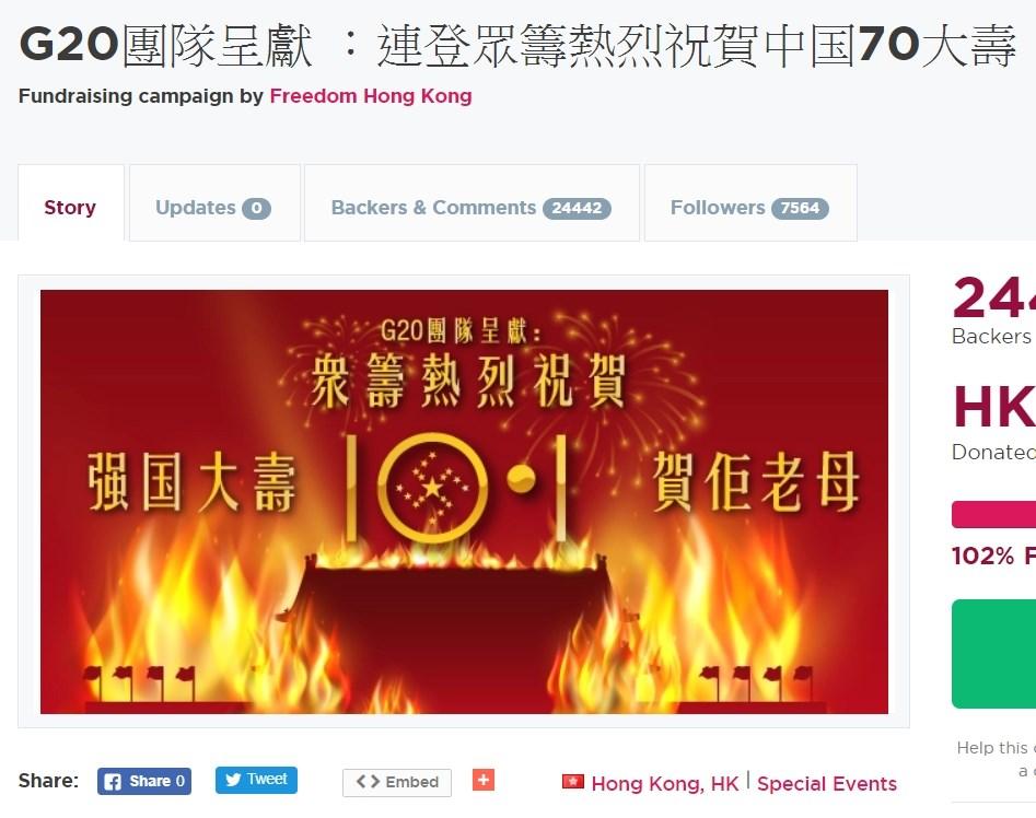 香港「G20團隊」13日在gofundme網站發起「強國大壽,賀佢(他)老母」網路眾籌,短短1天就達標。(圖取自gogetfunding.com)