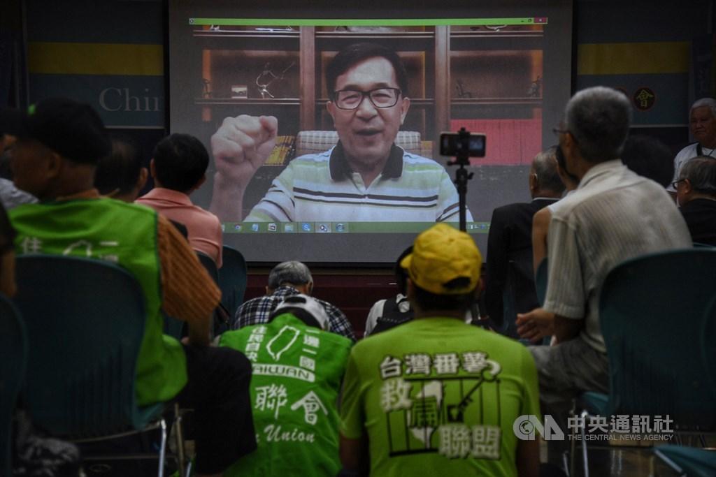 一邊一國行動黨成立大會8月18日下午在台北台大校友會館舉行,前總統陳水扁未獲台中監獄同意參加,以錄影方式表達祝賀。中央社記者王飛華攝