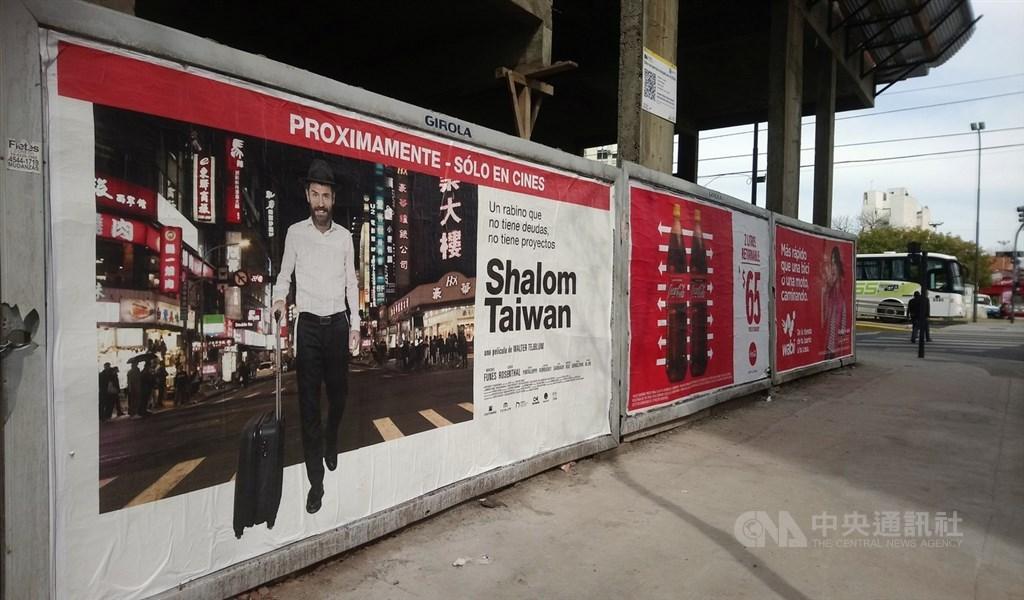 「祥瑞台灣」(Shalom Taiwan)是首部赴台灣拍攝的阿根廷電影,知名觀光地標西門町也入鏡,今年8月上映後,讓阿根廷人驚豔台灣風情。圖為電影宣傳看板。中央社記者汪碧治布宜諾斯艾利斯攝 108年9月15日