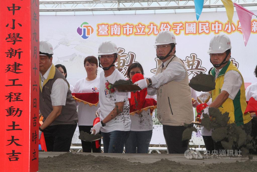 台南市政府規劃在安南區設立的九份子國民中小學新建工程16日動土,由台南市長黃偉哲(前右2)等人主持新建工程動土儀式。中央社記者楊思瑞攝  108年9月16日