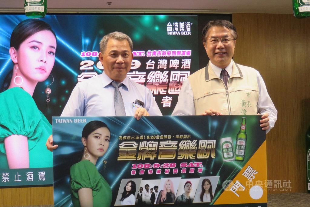 台灣菸酒公司將於28日晚間在台南舉辦大型音樂派對活動,16日捐贈400張公益門票,代表接受的台南市長黃偉哲(右)表示,這是對社會溫馨的回饋。(台南市政府提供)中央社記者楊思瑞台南傳真  108年9月16日