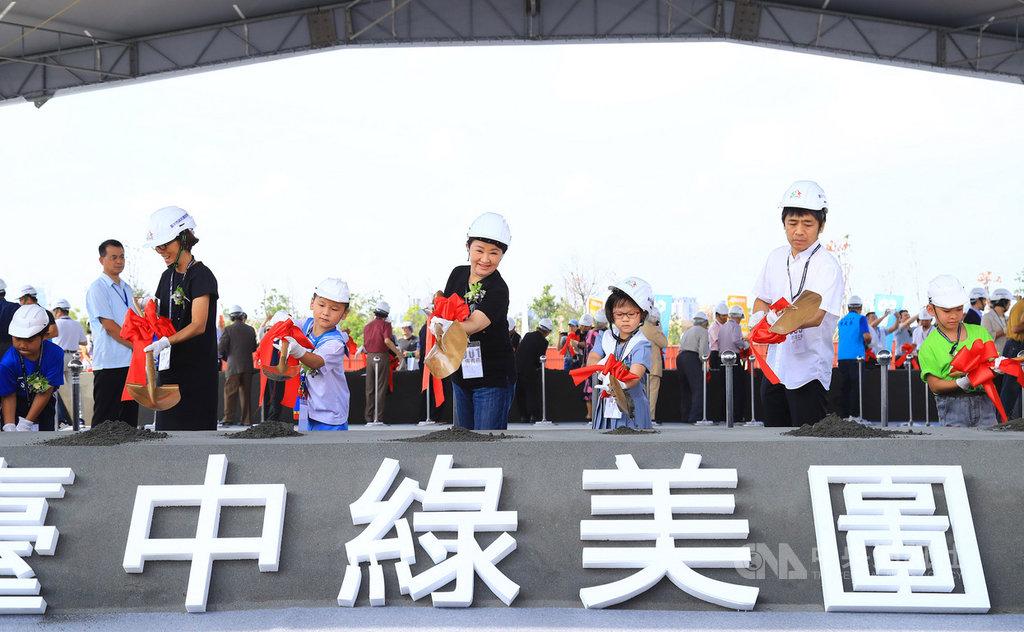 歷經多次流標的台中市綠美圖工程,16日終於開工,由市長盧秀燕(前右4)與日籍知名建築師妹島和世(前左2)等人共同出席開工儀式。中央社記者郝雪卿攝 108年9月16日