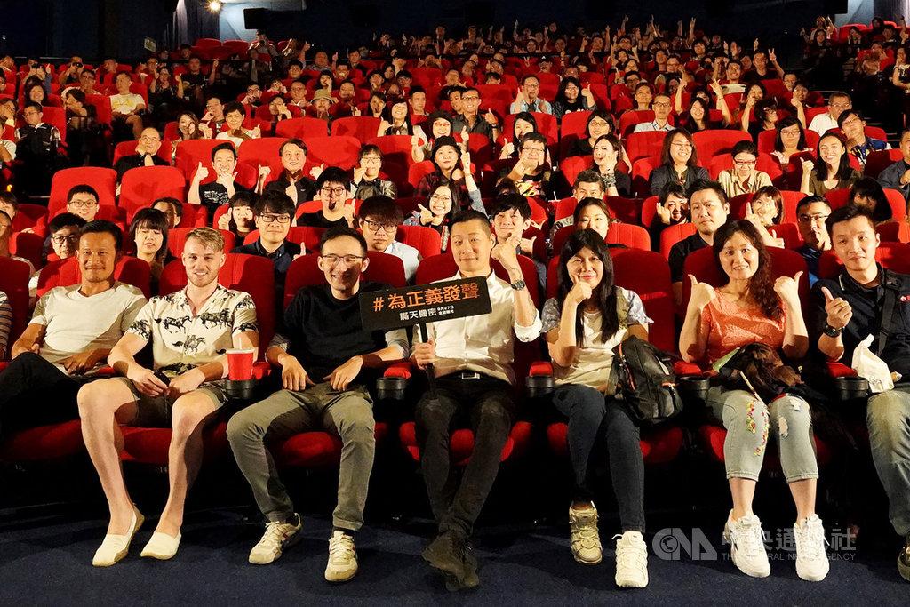 無黨籍立委林昶佐(前中)17日晚間在台北出席電影「瞞天機密」首映會,為電影站台之餘,也鼓勵每個人都能為自己相信的事情發聲。(采昌國際多媒體提供)中央社記者洪健倫傳真 108年9月17日