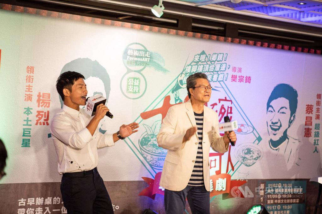 由藝人楊烈(右)、蔡昌憲(左)攜手演出的台味歌舞劇「十二碗菜歌」11月起將展開全台巡演,兩人扮演的父子檔將有多場張力十足的對手戲。(國家兩廳院提供)中央社記者趙靜瑜傳真  108年9月17日