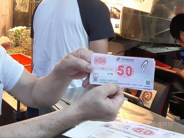搭配第2波國旅補助加碼方案的夜市抵用券16日上路,從宜花東及離島旅宿取得的抵用券,在全台各地夜市都可使用。(中央社檔案照片)