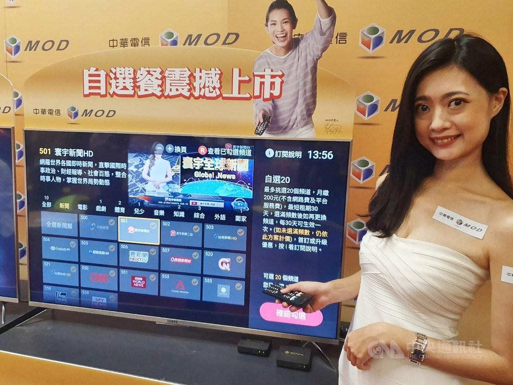 中華電信MOD 18日宣布推出20、50、全選3種「自選餐」方案,月付分別為200元、300元、350元,換算單頻單選月付費用,一個頻道和一顆茶葉蛋一樣,甚至更便宜。中央社記者江明晏攝 108年9月18日