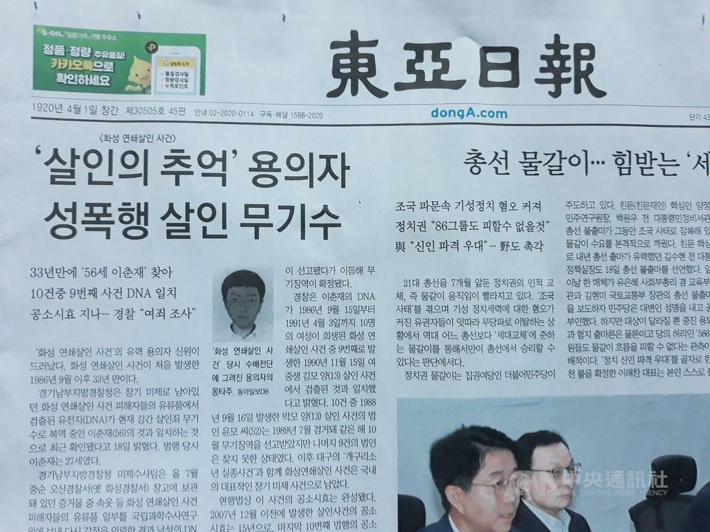 南韓「東亞日報」19日頭版頭條報導長達33年未破案的「華城連環殺人案」最新進展,警方已鎖定凶手身分。中央社記者姜遠珍首爾攝 108年9月19日
