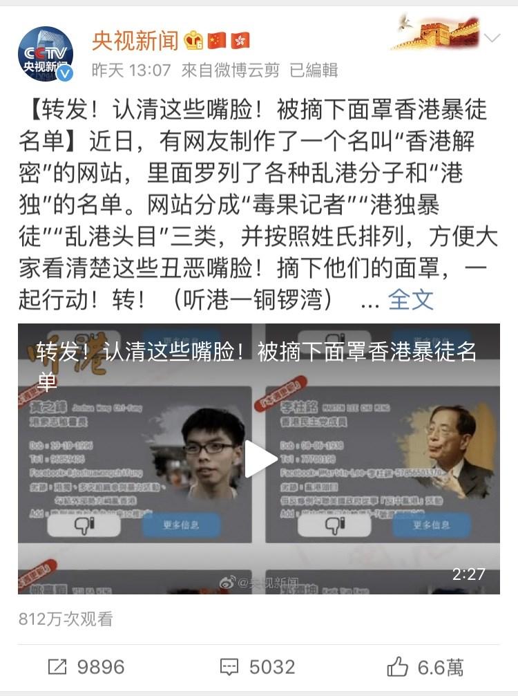 近日出現一個域名登記在俄羅斯的「香港解密」網站,持續曝光支持「反送中」運動人士的個人資料,中國央視18日在微博分享該網站影片,並鼓勵網友轉發。(圖取自央視微博網頁)