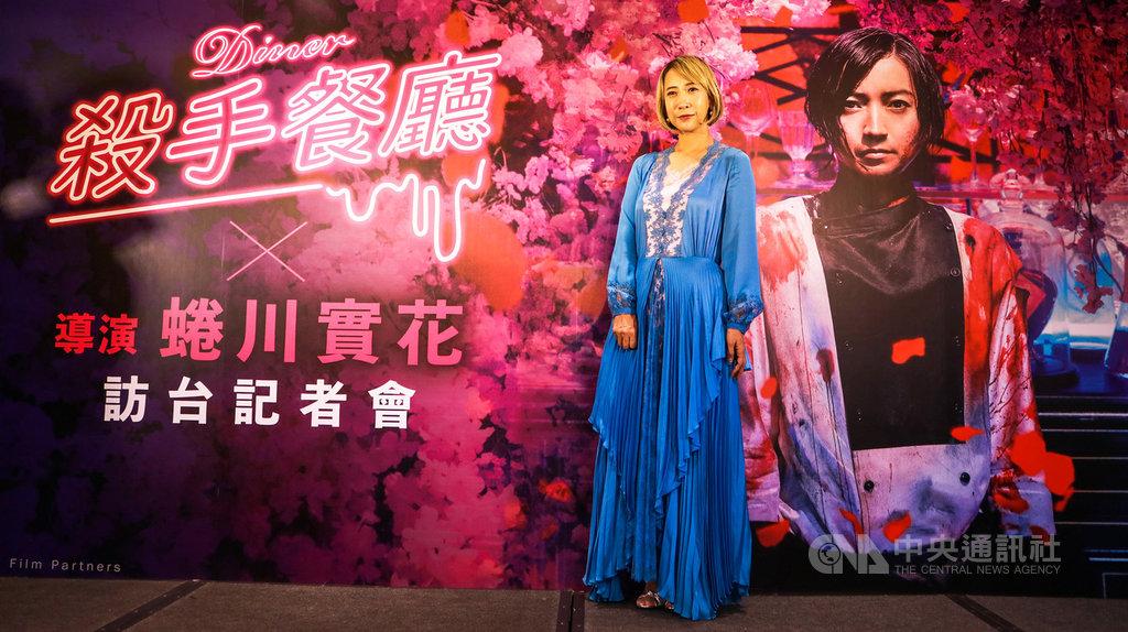 日本知名攝影師蜷川實花執導電影「殺手餐廳」(Diner)在台上映,20日她來台宣傳,希望能透過本片,帶給年輕世代更多信心。(天馬行空提供)中央社記者洪健倫傳真 108年9月20日