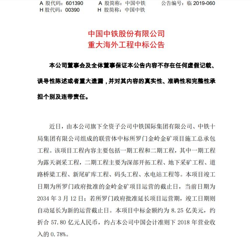中共外圍官媒環球時報報導,中國中鐵公司12日以8.25億美元(約合新台幣256億元)標下索羅門「金嶺」金礦的總工程。(圖取自中國中鐵公司網頁crecg.com)