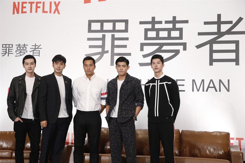 串流影音平台Netflix原創華語劇「罪夢者」,將於10月31日播出。圖為去年9月「罪夢者」演員出席開拍記者會。(Netflix提供)中央社記者吳家豪傳真 108年9月21日