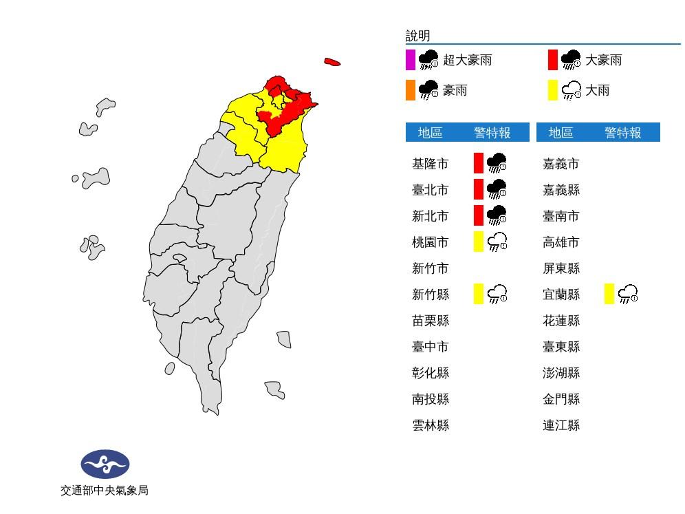 氣象局表示,21日基隆北海岸及新北市山區、台北市山區可能有局部豪雨或大豪雨。(圖取自中央氣象局網頁cwb.gov.tw)