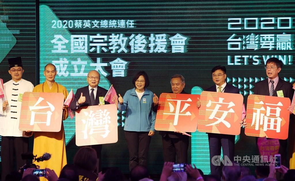 總統蔡英文(中)22日下午出席「2020蔡英文總統連任全國宗教後援會成立大會」,許多宗教團體到場聲援,並現場排字「台灣平安福」表達支持。中央社記者郭日曉攝 108年9月22日