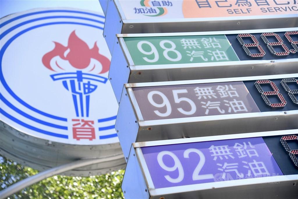 台灣中油表示,23日凌晨零時起,汽油價格每公升調漲新台幣0.5元,柴油價格每公升調漲0.9元。(中央社檔案照片)