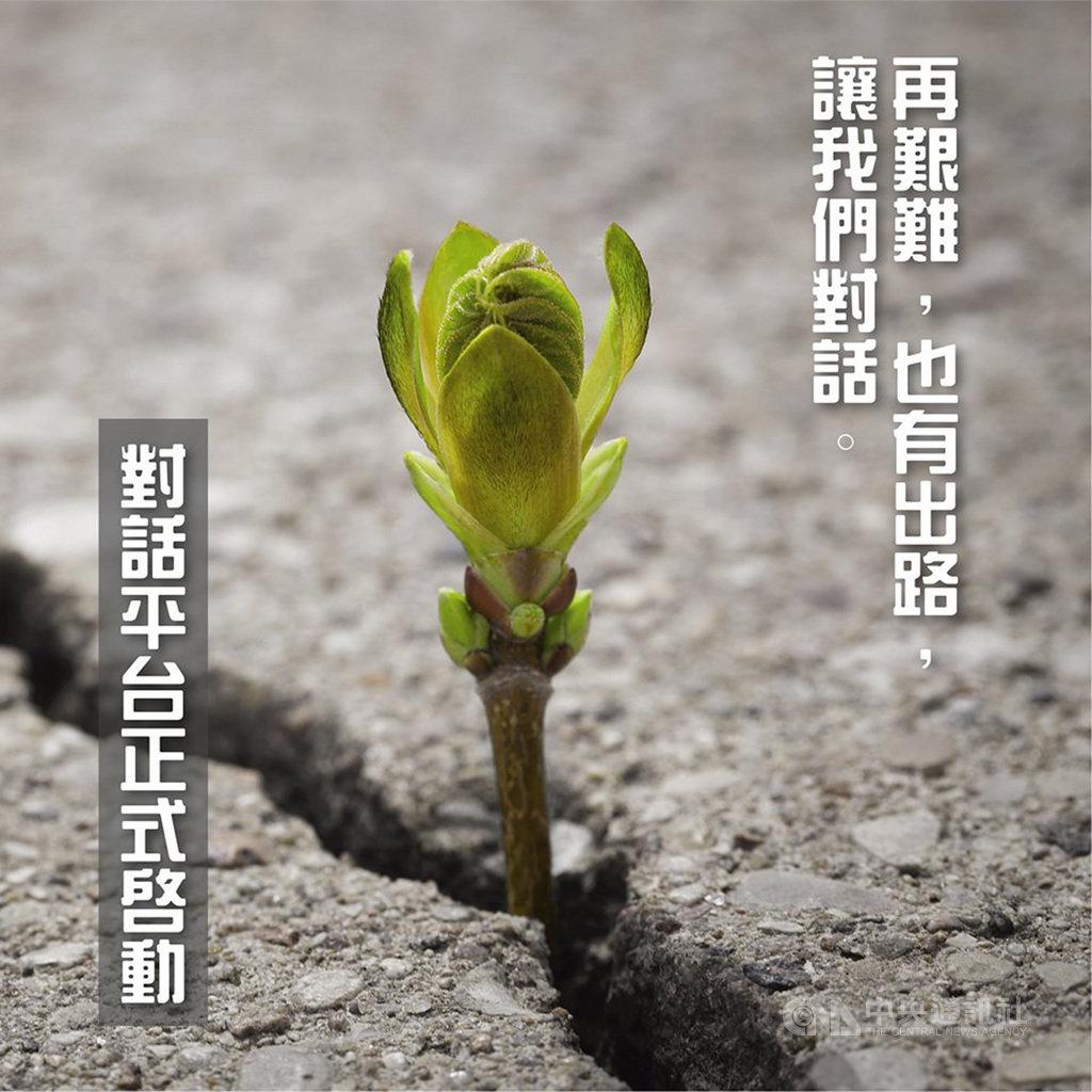 香港特首林鄭月娥23日在社交平台貼圖,圖中顯示一棵樹木的幼苗破土而出,配以文字「對話平台正式啟動」、「再艱難,也有出路,讓我們對話」。(臉書截圖)中央社記者張謙香港傳真 108年9月23日