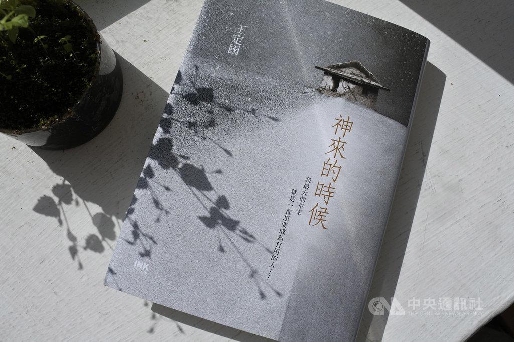 暌違2年,作家王定國最新作品「神來的時候」出版,深情描繪人間情思愛欲,直指世間的溫暖。(印刻文學提供)中央社記者陳政偉傳真 108年9月23日