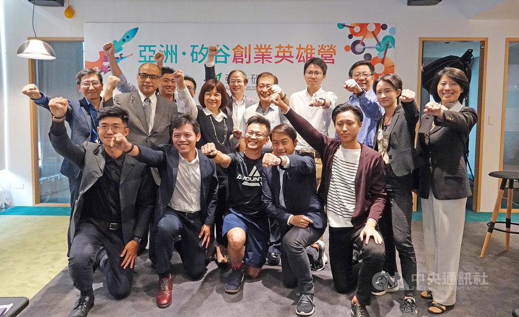 亞洲.矽谷計畫執行中心23日舉辦創業英雄營夏季班成果分享會,學員紛紛表示收穫良多。(國家發展委員會提供)中央社記者潘姿羽傳真 108年9月23日