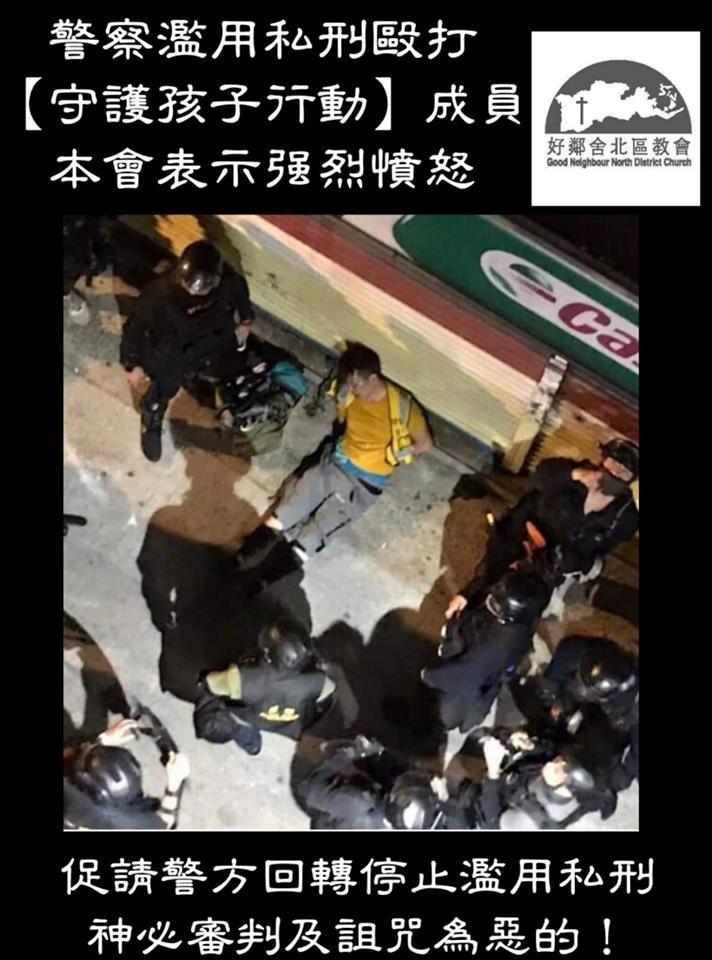 香港警方處理「反送中」抗爭再爆爭議。一名「守護孩子行動」義工疑在22日晚間被警方帶往後巷踢擊後拘捕。(圖取自facebook.com/GoodNeighbournd)