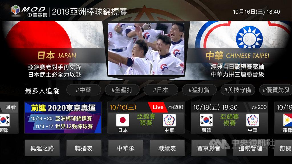 亞錦賽和世界12強是2020東京奧運棒球項目的前哨戰,中華電信今天宣布,將以MOD、Hami Video轉播。(中華電提供)中央社記者江明晏傳真 108年9月24日