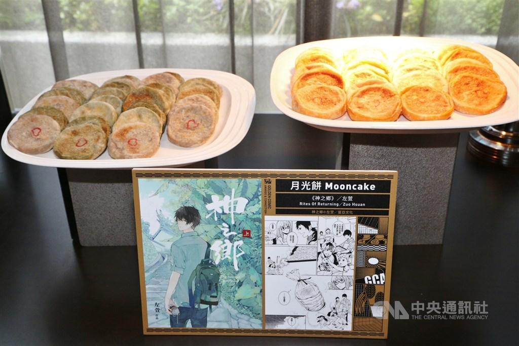 在國際交流午宴中,文化部重現漫畫「神之鄉」的菜色月光餅。(文化部提供)中央社記者陳秉弘傳真 108年9月24日