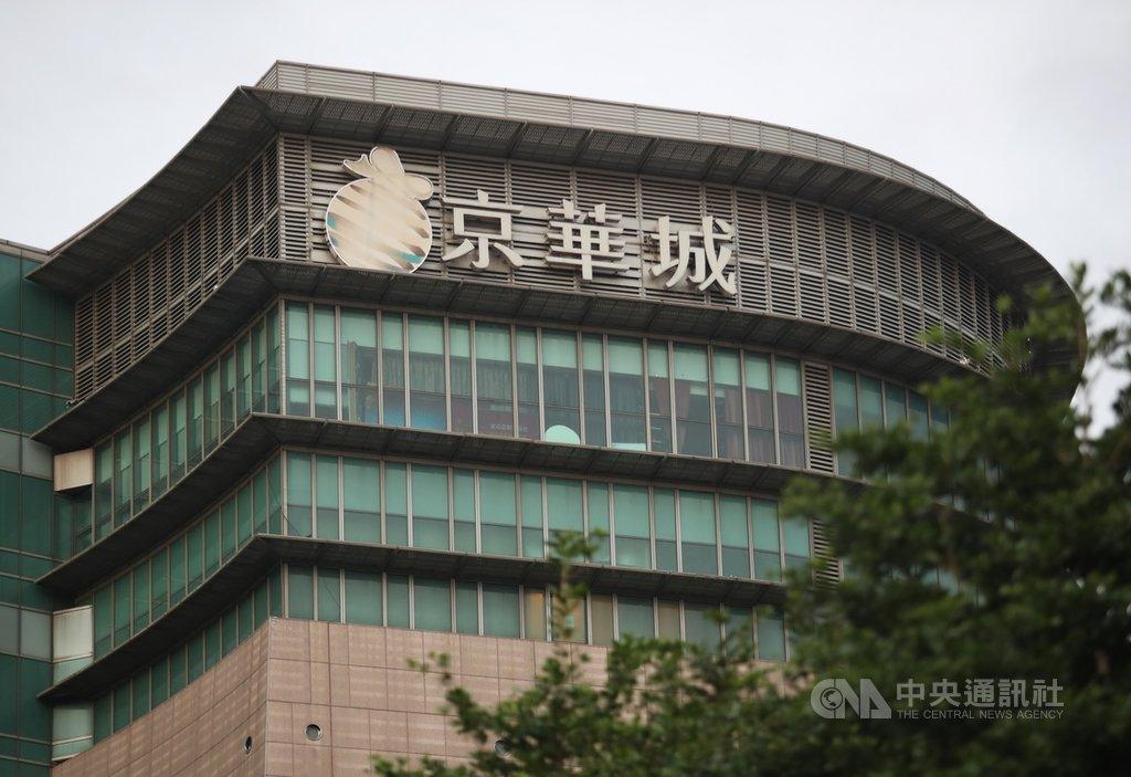 台北市京華城購物中心25日進行第4次標售,由同屬威京集團的中石化子公司鼎越開發得標。中央社記者張新偉攝 108年9月25日