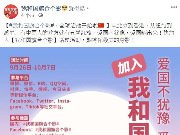 中共共青團24日發布「我和國旗合個影」活動,被中國封鎖的臉書、推特和IG也在活動名單中,已被異議網友譏為「鼓勵翻牆愛國」。(圖取自facebook.com/521China)