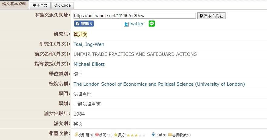總統蔡英文博士論文27日上線,供大眾查閱。(圖取自台灣博碩士論文知識加值系統網頁ndltd.ncl.edu.tw)
