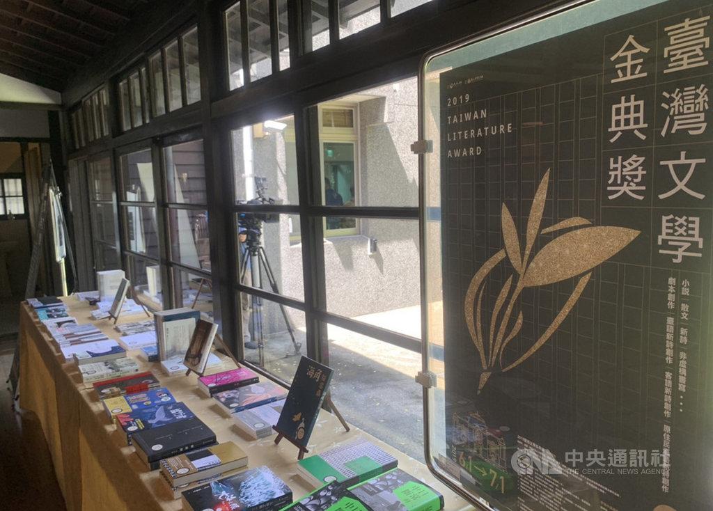 由國立台灣文學館主辦的台灣文學金典獎,今年共有224件作品參賽,1日揭曉入圍名單,圖書類有30本入圍,創作類則有19件作品入圍。中央社記者陳政偉攝 108年10月1日