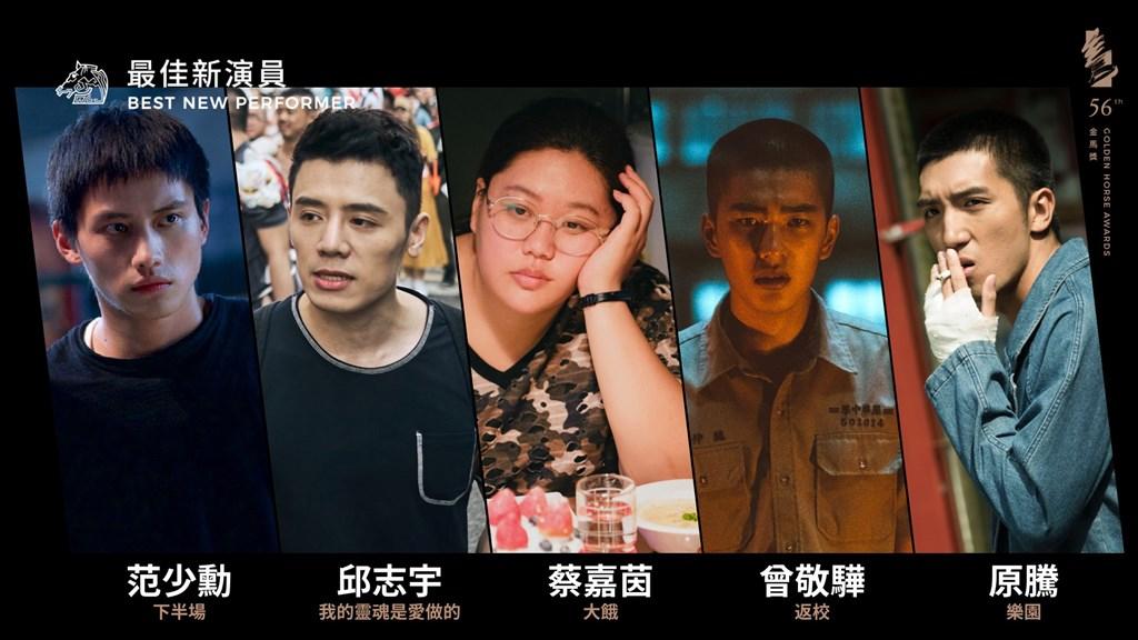 本屆金馬獎最佳新演員入圍者,都是台灣電影演員,包括「返校」男主角曾敬驊、「下半場」的男星范少勳、「我的靈魂是愛做的」男主角邱志宇、「大餓」女主角蔡嘉茵,與「樂園」的男演員原騰。(圖取自facebook.com/tghff)