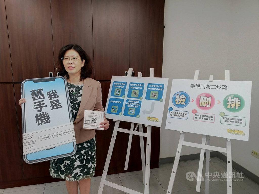 環保署廢棄物管理處長賴瑩瑩2日表示,台灣民眾每年購買約600萬支手機,所汰換下來的手機約有50%以上留在家中備用,其實廢手機內含稀有金屬,再利用價值高,回收手機可促進循環經濟。中央社記者張雄風攝 108年10月2日