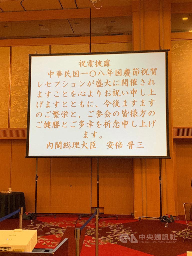 駐福岡辦事處4日舉辦國慶酒會時,公布日本首相安倍晉三祝賀中華民國108年國慶的賀電。(駐福岡辦事處提供)中央社