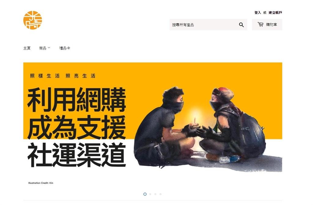 香港網購平台「光時」6日正式上線營運,成立目的是建立一個可持續發展的就業平台,為社運犧牲前途的香港人提供就業機會。(圖取自光時官方網頁hkongs.com)