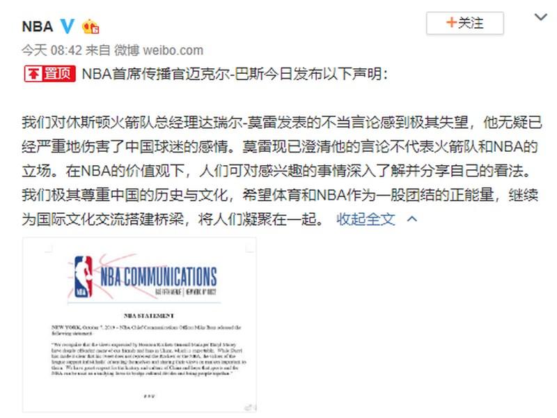 NBA休士頓火箭隊總經理摩瑞因在推特發文挺香港,遭中國央視、浦發銀行痛斥並拒絕轉播賽事,NBA官方微博7日發文表示,對摩瑞的不當言論極為失望。(圖取自NBA微博網頁weibo.com)