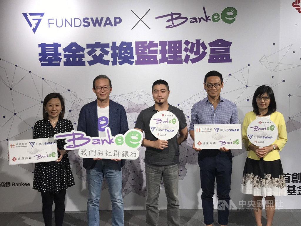 遠東銀行Bankee與好好投資首創「基金交換平台」已進入沙盒實驗,預計12月中旬後將上線。中央社記者劉姵呈台北攝 108年10月8日