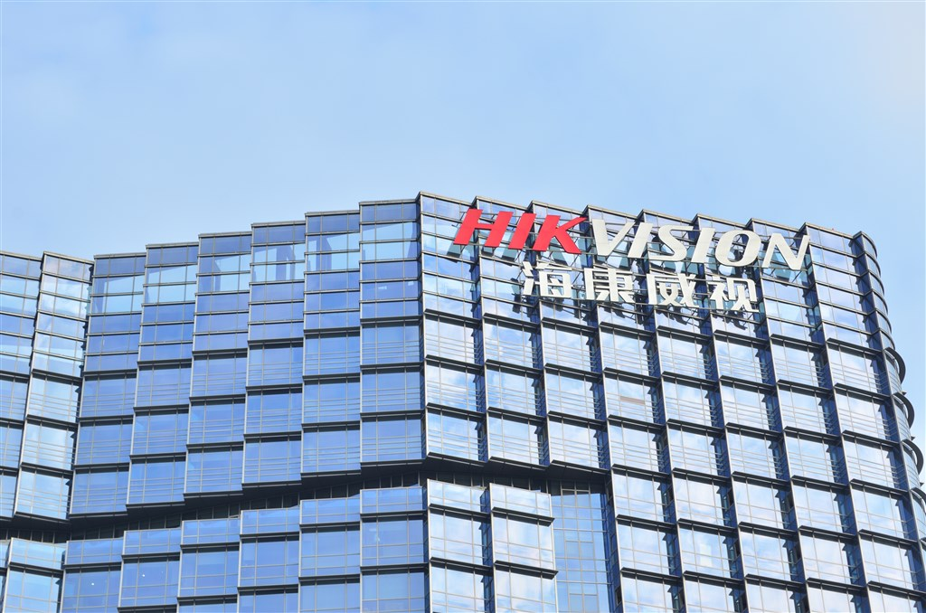 美國商務部7日宣布,將中國公安部門20單位與包括杭州海康威視(圖)在內等8家公司行號列入貿易黑名單實體清單。(圖取自維基共享資源;作者:Raysonho,CC0)