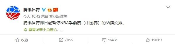 休士頓火箭隊總經理摩瑞挺港風波延燒,中國騰訊體育宣布暫停NBA季前賽(中國賽)的轉播安排。(圖取自騰訊體育微博網頁weibo.com/tengxuntiyu)