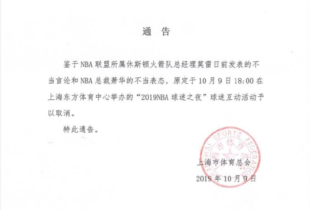 上海市體育總會表示,鑑於NBA火箭隊總經理摩瑞的「不當言論」和NBA總裁席佛的「不當表態」,原定9日晚間在上海舉行的「2019NBA球迷之夜」活動取消。(圖取自上海市體育總會微博網頁weibo.com)
