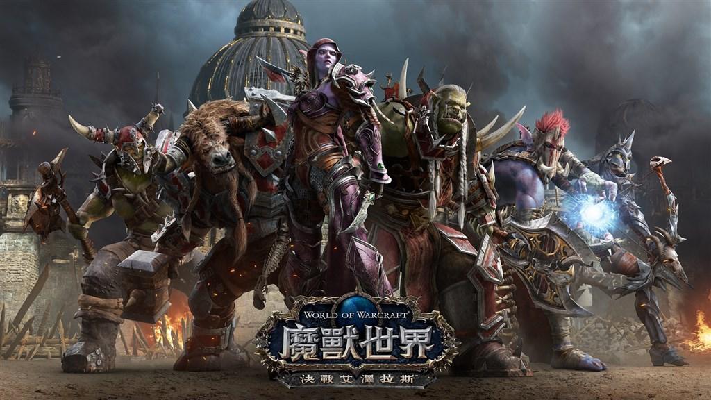 暴雪娛樂懲處「爐石戰記」香港職業選手Blitzchung,同為暴雪旗下遊戲「魔獸世界」創始首席設計師克恩9日宣布,將不再玩該遊戲,同時也自曝曾經拒絕中資回扣的過往。圖為「魔獸世界」遊戲宣傳圖。(圖取自facebook.com/WarcraftZHTW)