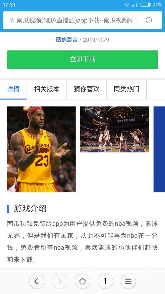 NBA事件延燒,央視、騰訊相繼宣布暫停轉播,不少中國球迷正私下找尋其它賽事直播管道。除盜版連結及翻牆境外轉播,還有業者以「不讓NBA賺一毛錢」為名推薦盜版連結。(截自網路)中央社記者邱國強北京傳真 108年10月10日