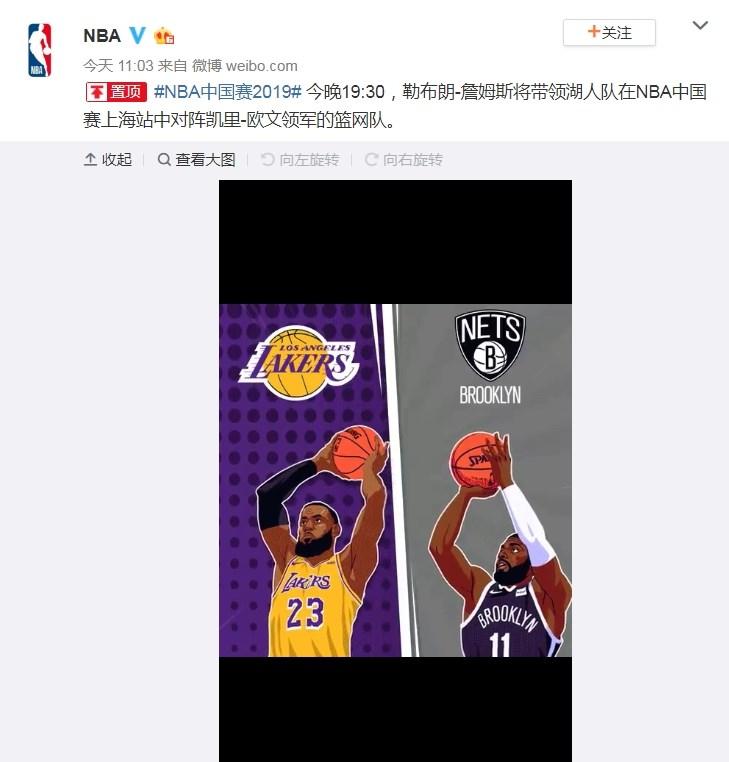 NBA中國官方微博10日上午發布兩則貼文,預告湖人隊和籃網隊將在晚間7時30分正面交鋒。(圖取自NBA微博網頁weibo.com/nba)