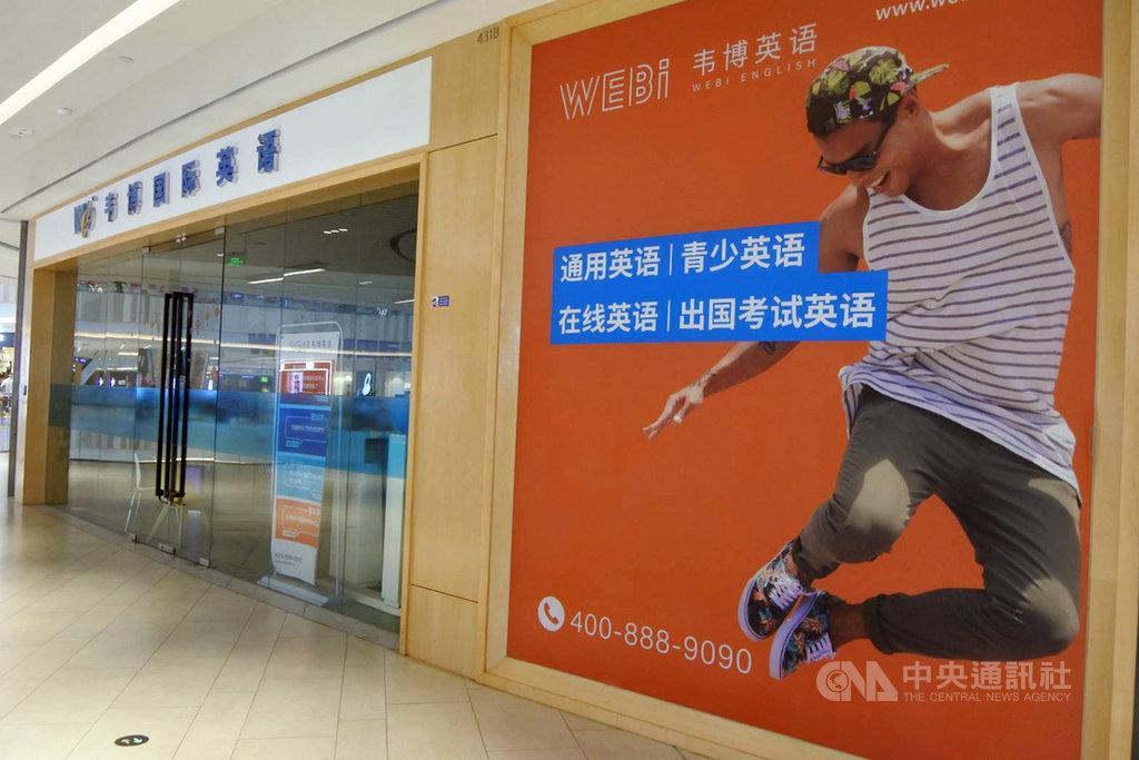 中國大陸知名的韋博英語教育培訓公司10月上旬疑似欠薪、公司高層跑路事件,許多學員貸款上課,如今機構關門,但貸款仍須償還。圖為11日在上海一家商場內的韋博英語,並沒有營業。中央社記者張淑伶上海攝  108年10月11日