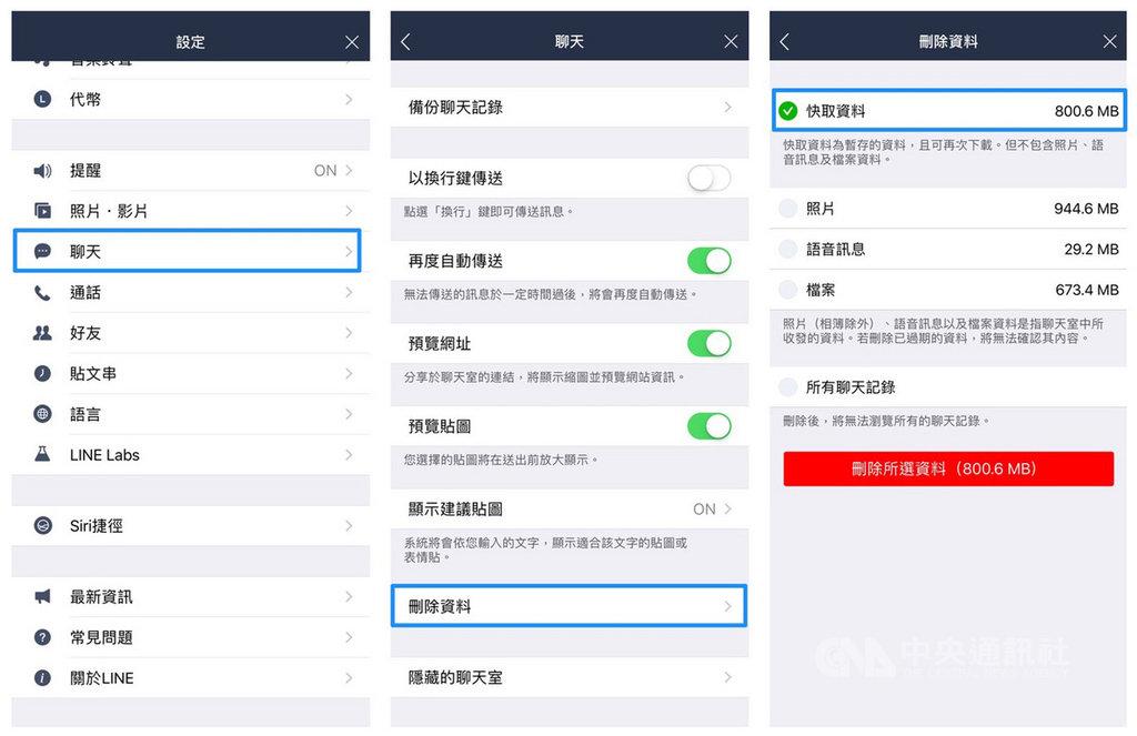 通訊軟體LINE提供官方教學,針對想釋出空間的iOS版本用戶,可以到LINE設定中的「刪除資料」,勾選「快取資料」,其他不勾選,就可以一鍵刪除快取。(LINE提供)中央社記者吳家豪傳真 108年10月11日
