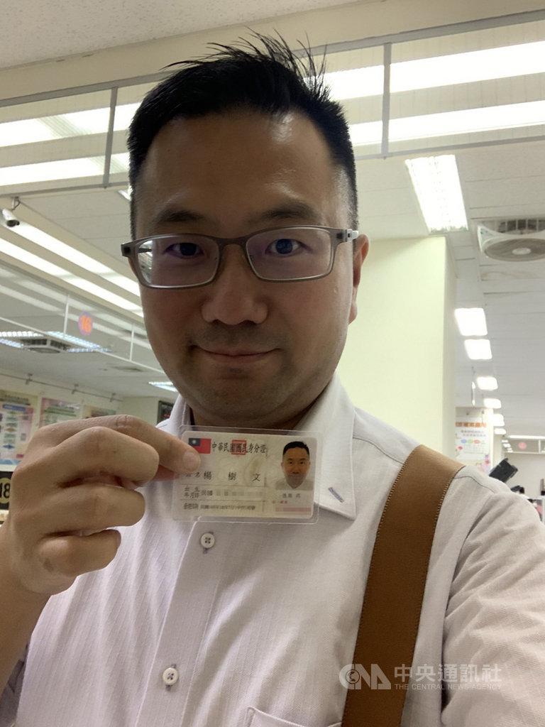 20年前從馬來西亞來台灣求學、現任彰化秀傳醫院兒童過敏科主任的楊樹文日前終於拿到台灣身分證。(楊樹文提供)中央社記者侯姿瑩傳真 108年10月11日
