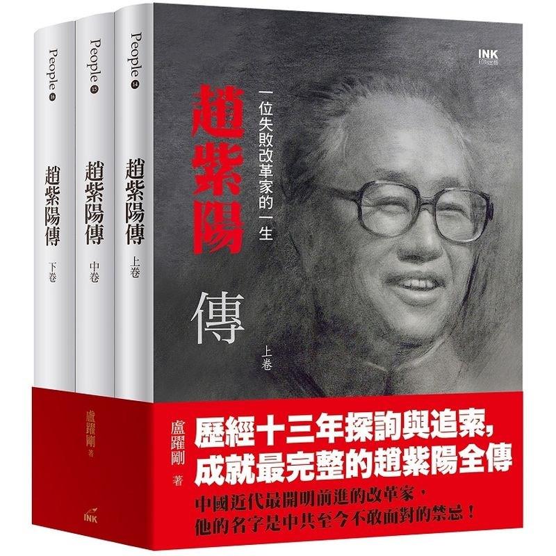 10月17日是中共前總書記趙紫陽的百歲冥誕,國內出版業者推出皇皇3冊巨作「趙紫陽傳」。(圖取自kingstone.com.tw)