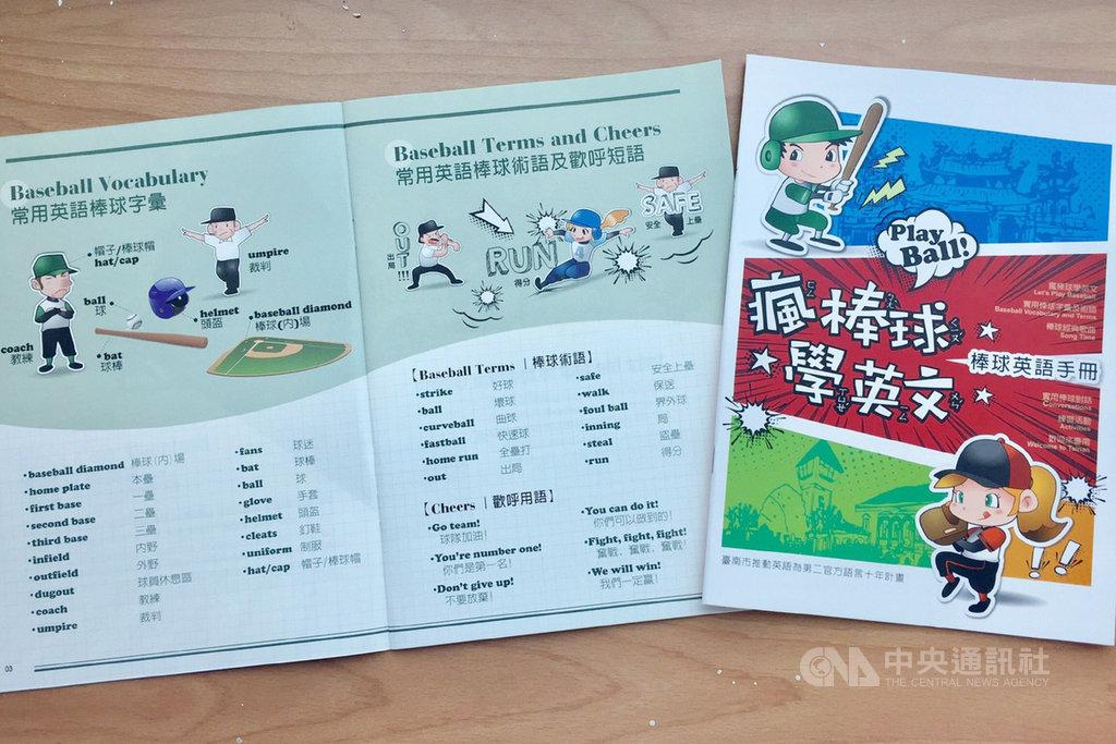 台南市政府推出「瘋棒球,學英文」學習手冊,蒐集棒球術語、實用棒球對話、棒球經典歌曲等內容,供民眾免費索取學習。(台南市政府提供)中央社記者楊思瑞台南傳真 108年10月15日