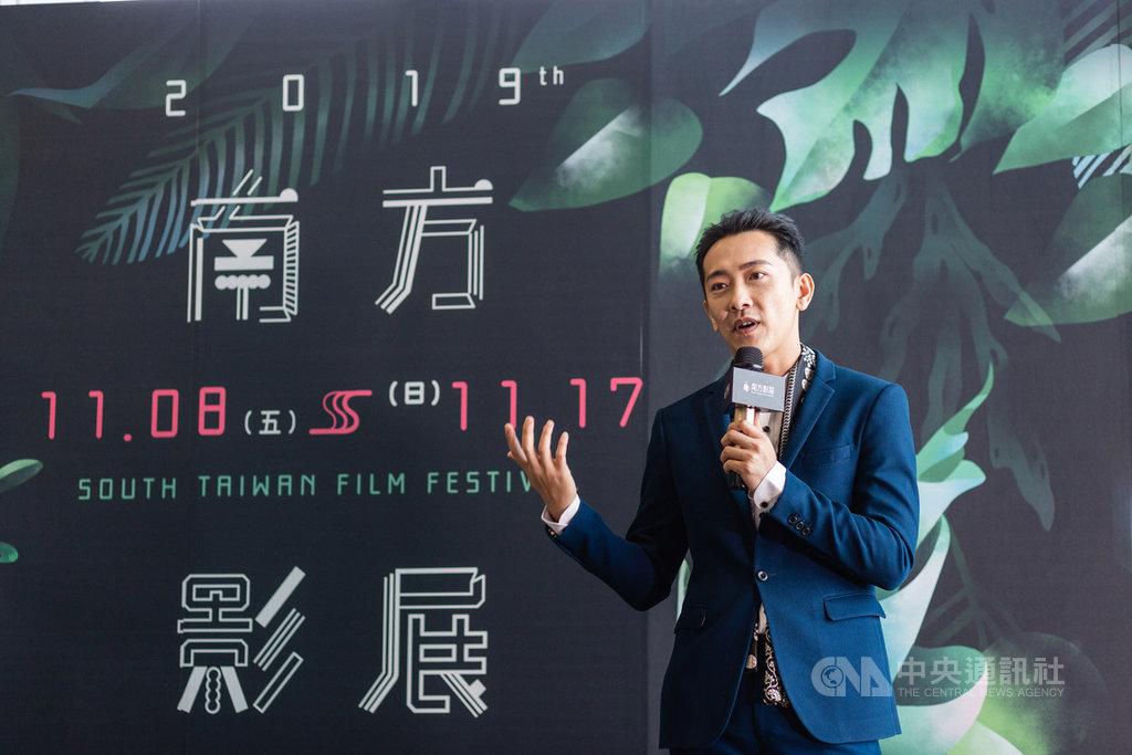2019第19屆南方影展將於11月登場,演員施名帥擔任影展代言人,他15日在台南出席影展開跑記者會表示,南方影展的獨立性非常難能可貴。(南方影像學會提供)中央社記者洪健倫傳真  108年10月15日