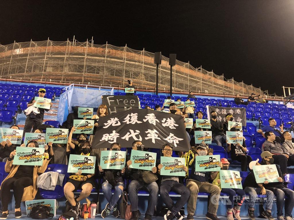 亞洲棒球錦標賽日本與香港之戰16日晚間在台中棒球場登場,有球迷攜帶海報、布條在場邊為香港隊加油,並跨海聲援香港反送中活動。中央社記者趙麗妍攝 108年10年16日
