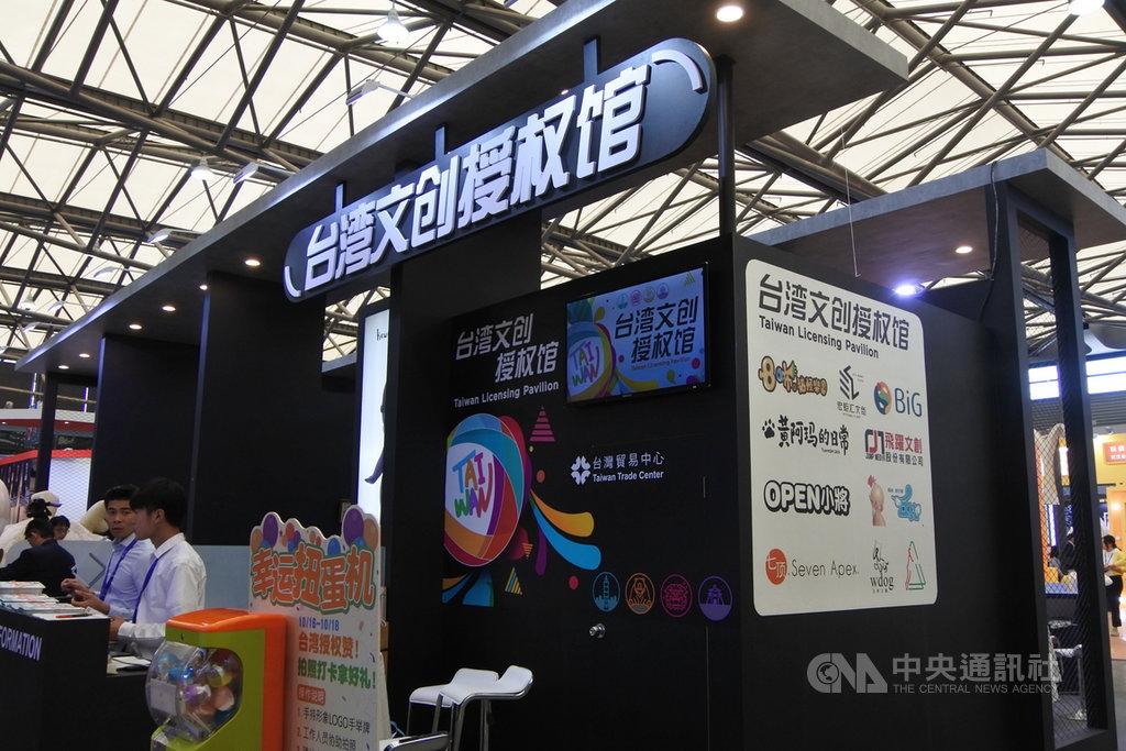 看好中國的授權市場廣大,台灣貿易中心帶領10家台灣文創授權業者共組「台灣文創授權館」,參加上海的2019年中國國際品牌授權展。中央社記者張淑伶上海攝  108年10月16日